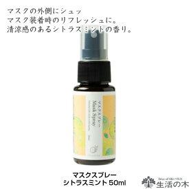 マスクスプレー シトラスミント 50ml [生活の木] リフレッシュ オレンジ ハッカ mask spray
