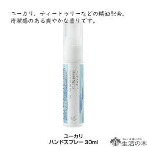 ユーカリハンドスプレー 30ml [生活の木]