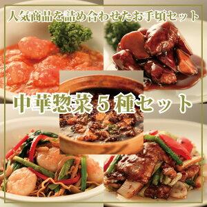 【送料無料】中華惣菜5種セット!中華 麻婆豆腐 海老のチリソース 五香粉香る黒酢の酢豚 回鍋肉 海老入り焼きそば レンジか湯煎で簡単にお召し上がりいただけます!家飲み ギフト プレゼ