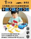 【ママ割ポイント5倍】はじめてのキッズくるまラボ 知育玩具 おもちゃ 男の子 組み立ておもちゃ 知育 おもちゃ 大工 …