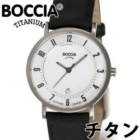7db65b35ef BOCCIA TITANIUM ボッチア チタニュウム 腕時計 ボーイズサイズ オールチタン 32mm ホワイト/ブラックレザー ドイツ時計