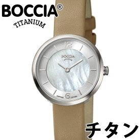 dd2d70c4e6 BOCCIA TITANIUM ボッチア チタニュウム 腕時計 レディース オールチタン 27mm マザーオブパール/シルバー/ブラウンレザー ドイツ 時計 金属アレルギー対応 ref:3266-01 ...