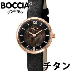 BOCCIA TITANIUM ボッチア チタニュウム 腕時計 レディース オールチタン 27mm マザーオブパール/ブラック/ピンクゴールド レザー ドイツ時計 金属アレルギー対応 ref:3266-03 正規品 代引手数料無料 送料無料 あす楽 即納可能