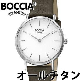 a41b204d72 BOCCIA TITANIUM ボッチア チタニュウム 腕時計 ボーイズサイズ オールチタン 32mm ホワイト/オリーブレザー ドイツ時計 金属 アレルギー対応 ref:3281-01 安心の国内 ...
