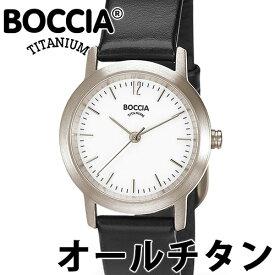 BOCCIA TITANIUM ボッチア チタニュウム 腕時計 レディース オールチタン 29mm ホワイト/ブラックレザー ドイツ時計 金属アレルギー対応 ref:3291-03 3170-03 国内正規品 代引手数料無料 送料無料 あす楽 即納可能