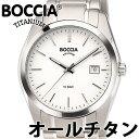 BOCCIA TITANIUM ボッチア チタニュウム 腕時計 メンズ オールチタン 40mm ホワイト メタルブレスレット ドイツ時計 金属アレルギー対応 ref:3608-03 安心の国内正規品