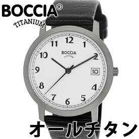 41f0868e89 BOCCIA TITANIUM ボッチア チタニュウム 腕時計 ボーイズサイズ オールチタン 34mm ホワイト/ブラックレザー ドイツ時計 金属 アレルギー対応 ref:510-95 安心の国内 ...