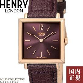 ヘンリーロンドン 腕時計 ヘリテージスクエア レディース ボルドー/ピンクゴールド/ボルドーレザー Henry London HERITAGE SQUARE HL26-QS-0260 安心の正規品 代引手数料無料 送料無料
