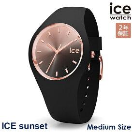ICE WATCH アイスウォッチ 腕時計 アイスサンセット 40mm ミディアム ブラック メンズ レディース シリコン グラデーション 015748 ICE sunset Medium Black 安心の正規品 代引手数料無料 送料無料 あす楽 即納可能