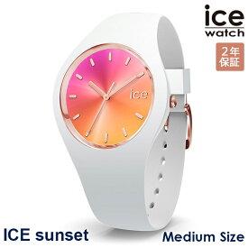 ICE WATCH アイスウォッチ 腕時計 アイスサンセット 40mm ミディアム カリフォルニア メンズ レディース シリコン グラデーション 015750 ICE sunset Medium 正規品 代引手数料無料 送料無料 あす楽 即納可能