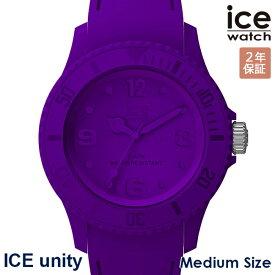 2000・1000・777・500円クーポン有り!16日1:59まで!ICE WATCH アイスウォッチ 腕時計 アイスユニティ 40mm ミディアム バイオレット メンズ レディース 016138 ICE unity Medium Violet 正規品 代引手数料無料 送料無料 あす楽 即納可能