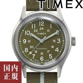 2000・1000・777・500円クーポン有り!4/16(金)1:59まで!タイメックス 腕時計 メンズ MK1 メカニカルキャンパー 36mm 手巻き グリーン TIMEX TW2U69000 安心の正規品 代引手数料無料 送料無料 あす楽 即納可能