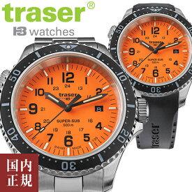 腕時計クーポン 最大2,000円!26日(月)9:59まで!traser トレーサー 腕時計 スーパーサブ 46mm オレンジ ダイバーズ スイス製 P67 Super Sub 9031592 安心の正規品 代引手数料無料 送料無料
