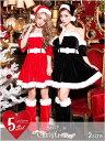 【あす楽】 サンタ コスプレ サンタ 衣装 [M/Lサイズ][5点セット]オフショル風サンタドレスセット[dazzyサンタ2016] サンタ衣装 サンタコス サンタクロース クリスマス コスチューム[