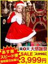 【あす楽】 サンタ コスプレ サンタ 衣装 [3点セット]BIGリボンサンタドレスセット[dazzyサンタ2016] サンタ衣装 サンタコス サンタクロース クリスマス コスチューム 仮装 パーティー