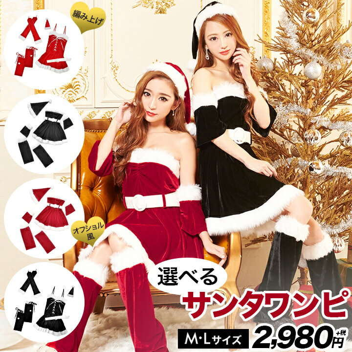 サンタ コスプレ 大きいサイズ サンタ 衣装 サンタコス M L サンタ 衣装 サンタコスプレ オフショル風 編み上げ 5点セット サンタ衣装 サンタコス サンタクロース クリスマス コスチューム 仮装 パーティー衣装 dazzystore デイジーストア 再入荷なし在庫限り