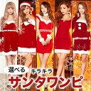 サンタ コスプレ 大きいサイズ サンタ 衣装 選べる サンタドレス [dazzyサンタ2017] サンタ衣装 サンタコス サンタク…