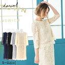 【送料無料】 ドレス 結婚式 パーティードレス 総レース リバーシブル セットアップ ドレス [darial]| ドレス セット…