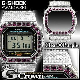 【20%OFFクーポン配布】【送料無料】 G-Crown カスタムG-SHOCK Gショック DW-5600専用スワロフスキーベゼル(クリアxパープル) 小物 mega_06_s