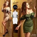 【ドレス1着分無料クーポン配布】 キャバ ドレス ワンカラー フリル レース オフショル タイト ミニ ドレス | ドレス …