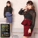 キャバ ドレス ハイネック フリル シフォン ペプラム タイト ミニ ドレス   ドレス キャバ キャバドレス 大きいサイズ…