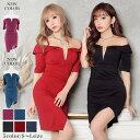 キャバ ドレス 濃色 ワンカラー オフショル タイト ミニ ドレス | ドレス キャバ キャバドレス 大きいサイズ ドレス …