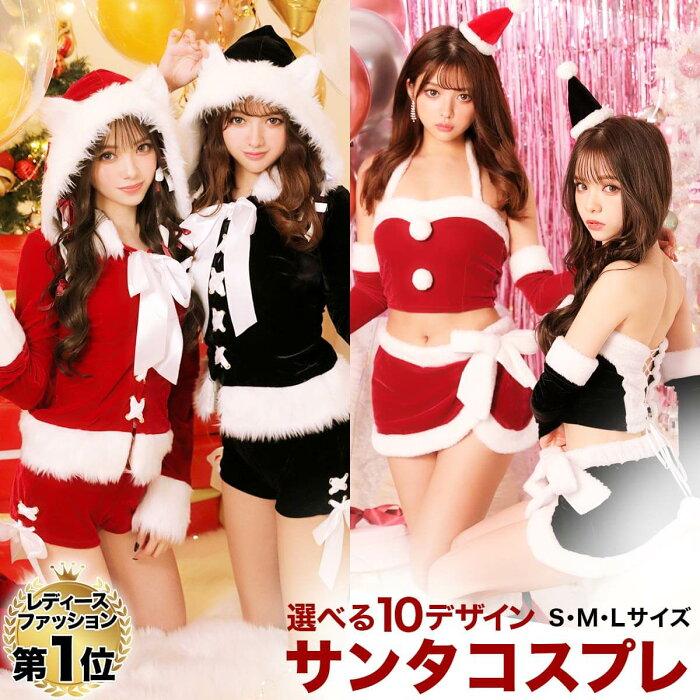 サンタコスプレ選べる大人気dazzyサンタコスチュームセット|サンタコスクリスマスコスプレサンタ衣装サンタコスプレセクシーレディースコスチューム大きいサイズサンタクロース2020年新作