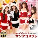 【Eのみ予約】 サンタ コスプレ 選べる 大人気 dazzy サンタ コスチューム セット | サンタコス クリスマス コスプレ …