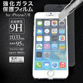 iphone7 iphone8 保護シート 保護フィルム 硬度9H iphone7用 iphone8用 強化ガラス保護フィルム 保護シート 透明 スケルトン softbank スマートフォン ケース au docomo キャバ iphone フィルム スマホ goods デイジーストア
