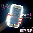 【あす楽】iPhone7 iPhone6/6S スマホケース カバー セレブライト 光る スマホカバー 自撮り LED [ピンク][iPhone7 iP…