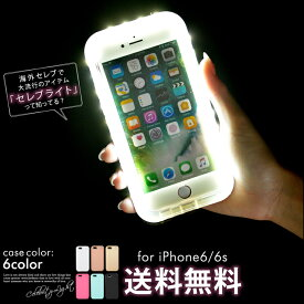 iPhone6 iPhone6s スマホケース カバー セレブライト 光る スマホカバー 自撮り LED ピンク アイフォンケース goods デイジーストア あす楽