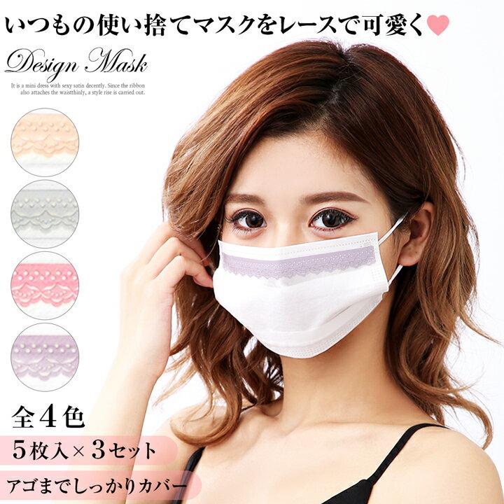 不織布マスク レースプリント 使い捨てマスク (5枚入り 3セット) ベージュ ピンク パープル ミント マスク おしゃれ 使い捨て かわいい 風邪 花粉 インフルエンザ デイジーストア あす楽