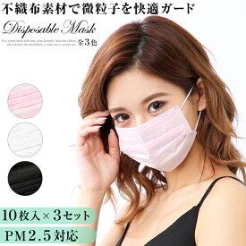 不織布マスク 3段プリーツ シンプル 使い捨てマスク(10枚入り 3セット) 白 黒 ピンク マスク おしゃれ 使い捨て かわいい 風邪 花粉 インフルエンザ デイジーストア あす楽