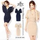 キャバ ドレス ミニ キャバドレス ワンピース ナイトドレス 大きいサイズ ワンカラー カシュクール タイト ミニドレス…