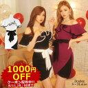 【1000円OFFクーポン対象】 キャバ ドレス バイカラー オフショル タイト ミニドレス | ドレス ワンピース ミニドレス…