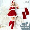 サンタ コスプレ サンタクロース レッグウォーマー コスチューム 単品 | サンタコス クリスマス コスプレ サンタ 衣装…