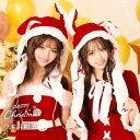 サンタ コスプレ サンタ 動く ぴこぴこ うさ耳 帽子 コスチューム 単品   サンタコス クリスマス コスプレ サンタ 衣…
