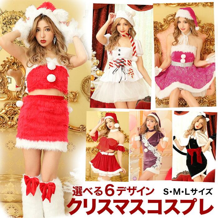 サンタコスプレ選べるdazzyクリスマスコスチュームセット|サンタコスクリスマスコスプレサンタ衣装サンタコスプレセクシーレディースコスチューム大きいサイズサンタクロース2019年新作