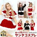 サンタ コスプレ 選べる 大人気 dazzy サンタ コスチューム セット | サンタコス クリスマス コスプレ サンタ 衣装 サ…