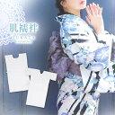 肌襦袢 大人 肌襦袢 単品 [YUKATA by dazzy]| 肌襦袢 はだじゅばん レディース 浴衣 大人 浴衣 肌着 2021 新作 浴衣 …