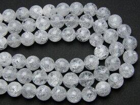 【1連】 クラック水晶 丸玉 10mmパワーストーン 天然石 ビーズ 手芸 パーツ 素材 通販 卸 卸売り 連売 連売り