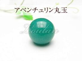 【高品質】 グリーンアベンチュリン 丸玉 直径約20mm【6600-20-116-301】天然石 パワーストーン バラ売り 粒売り
