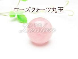 【高品質】 ローズクォーツ 丸玉 直径約20mm【6600-20-242-301】天然石 パワーストーン バラ売り 粒売り
