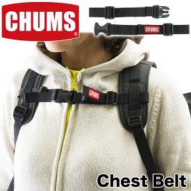 チャムス / CHUMS Chest belt チェストベルト(チェストストラップ,リュックサック用, バックパック用)【あす楽_土曜営業】 ポイント5倍 CHUMS(チャムス)ONLINE SHOP