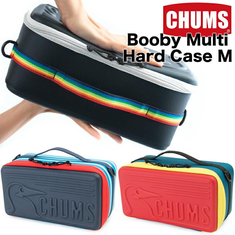 チャムス / CHUMS Booby Multi Hard Case Mサイズ / ブービーマルチハードケース M CH62-1205【あす楽_土曜営業】 5000円以上送料無料 ポイント10倍 【RCP】