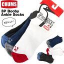 チャムス / CHUMS 3Pブービー アンクルソックス/ 3P Booby Ankle Socks (3足セット,くつ下,靴下)【あす楽_土曜営業】 …