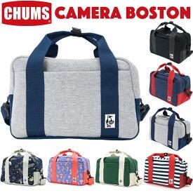チャムス / CHUMS カメラボストン スウェットナイロン CH60-2667(ショルダーバッグ ボストンバッグ) CHUMS(チャムス)ONLINE SHOP