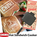 チャムス / CHUMS ホットサンドウィッチクッカー Hot Sandwich Cooker(ホットサンドメーカー,キャンプ,アウトドア)【あす楽_土曜営業】 CHUMS(チャムス)ONLINE S