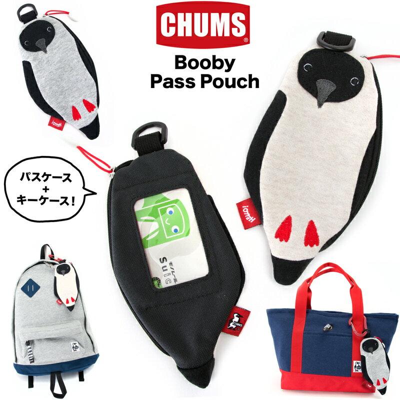 セール!チャムス / CHUMS ブービーパスポーチスウェットナイロン / Booby Pass Pouch Sweat Nylon パスケース【あす楽_土曜営業】 CHUMS(チャムス)ONLINE SHOP