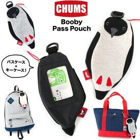 セール!チャムス / CHUMS ブービーパスポーチスウェットナイロン / Booby Pass Pouch Sweat Nylon パスケース CH60-2768 CHUMS(チャムス)ONLINE SHOP